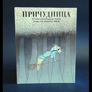 Авторский коллектив - Причудница. Русские стихотворные сказки конца XVIII - начала XX веков