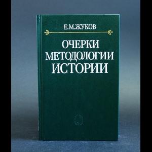 Жуков Е.М. - Очерки методологии истории