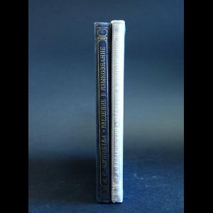 Булаховский Л.А.,Чикобава А.С. - Введение в языкознание (комплект из 2 книг)