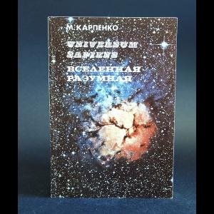 Карпенко М. - Universum Sapiens - Вселенная Разумная