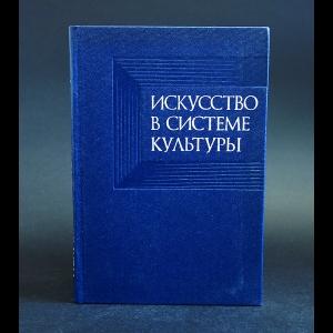 Каган М.С. - Искусство в системе культуры