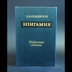 Ольдерогге Д.А. - Эпигамия. Избранные статьи