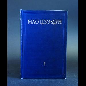 Мао Цзэ-Дун - Мао Цзэ-Дун. Избранные произведения в четырех томах. Том 1