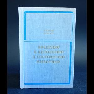 Вельш У., Шторх Ф. - Введение в цитологию и гистологию животных