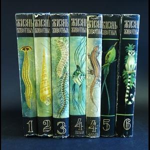 Авторский коллектив - Жизнь животных. В 6 томах (комплект из 7 книг)
