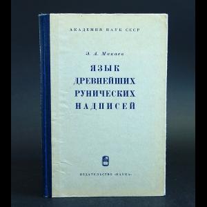Макаев Э.А. - Язык древнейших рунических надписей