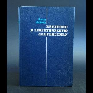 Лайонз Джон - Введение в теоретическую лингвистику