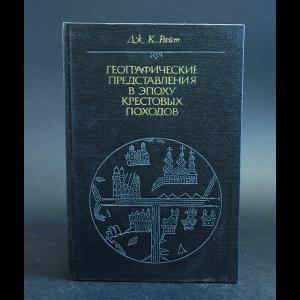 Райт Дж.К. - Географические представления в эпоху Крестовых походов