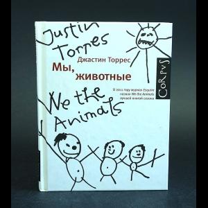 Торрес Джастин - Мы, животные