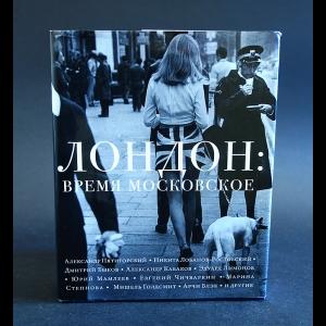 Авторский коллектив - Лондон - время московское