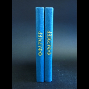 Фармер Филип - Сага о Мире Реки (комплект из 2 книг)