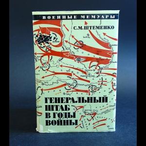 Штеменко Сергей - Генеральный штаб в годы войны