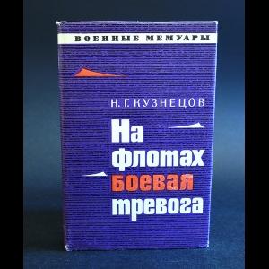 Кузнецов Н.Г. - На флотах боевая тревога