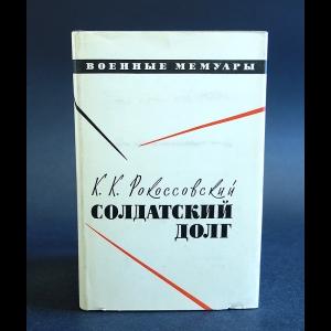 Рокоссовский К.К. - Солдатский долг
