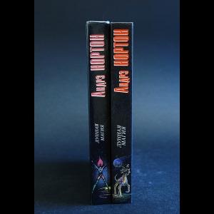 Нортон Андрэ - Лунная магия (комплект из 2 книг)