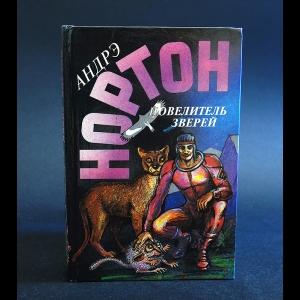 Нортон Андрэ - Повелитель зверей