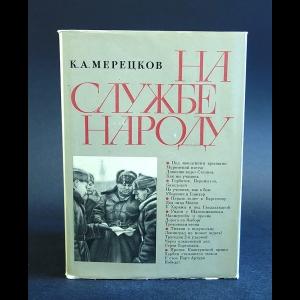 Мерецков К.А. - На службе народу