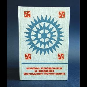 Авторский коллектив - Мифы, предания и сказки Западной Полинезии