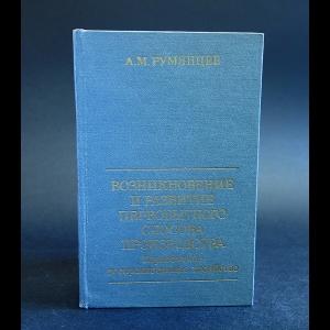 Румянцев А.М. - Возникновение и развитие первобытного способа производства