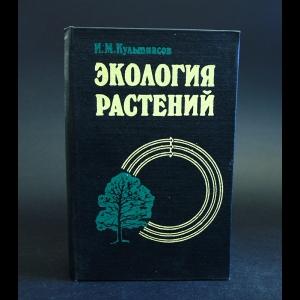 Культиасов И.М. - Экология растений