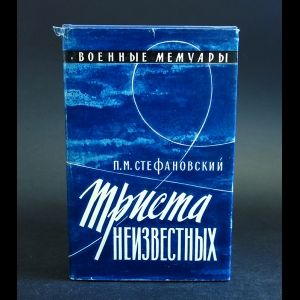 Стефановский П.М. - Триста неизвестных