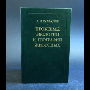 Формозов А.Н. - Проблемы экологии и географии животных