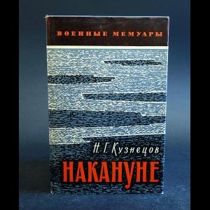 Кузнецов Н.Г. - Накануне