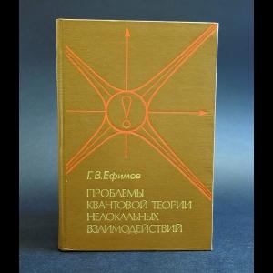 Ефимов Г.В. - Проблемы квантовой теории нелокальных взаимодействий