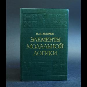 Костюк В.Н. - Элементы модальной логики