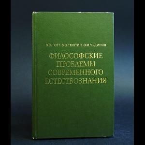 Готт В.С., Тюхтин С., Чудинов Э.М. - Философские проблемы современного естествознания