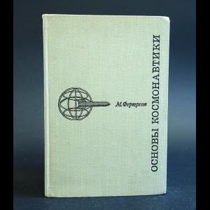 Фертрегт М. - Основы космонавтики