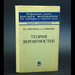 Вентцель Е.С., Овчаров Л.А. - Теория вероятностей
