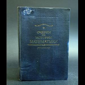 Шереметевский В.П. - Очерки по истории математики