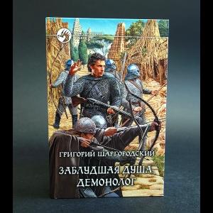 Шаргородский Григорий - Заблудшая душа. Демонолог