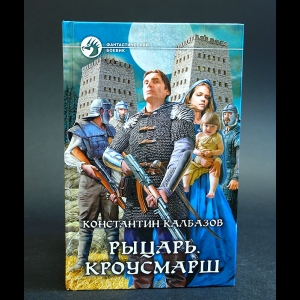 Калбазов Константин - Рыцарь. Кроусмарш