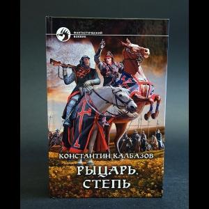 Калбазов Константин - Рыцарь. Степь
