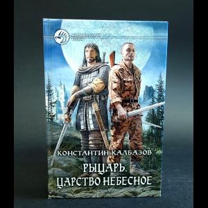 Калбазов Константин - Рыцарь. Царство Небесное