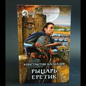 Калбазов Константин - Рыцарь. Еретик