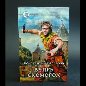 Калбазов Константин - Вепрь. Скоморох