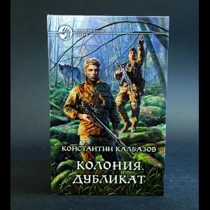 Калбазов Константин - Колония. Дубликат