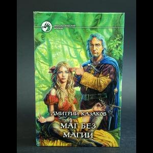 Казаков Дмитрий - Маг без магии