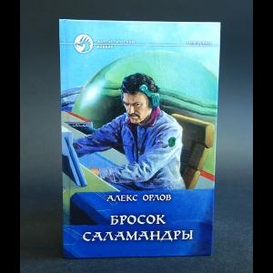 Орлов Алекс - Бросок Саламандры