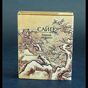 Сайгё - Горная хижина (миниатюрное издание)