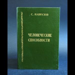 Наврузов С. - Человеческие способности (Социально - философский аспект)