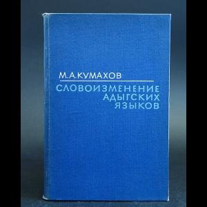 Кумахов М.А. - Словоизменение адыгских языков