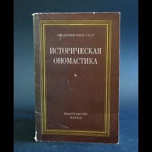 Авторский коллектив - Историческая ономастика