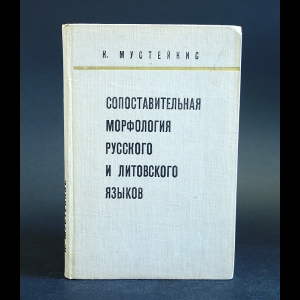 Мустейкис М. - Сопостовительная морфология русского и литовского языков