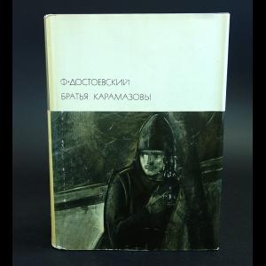 Достоевский Ф.М. - Братья Карамазовы