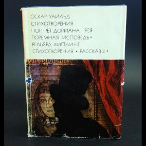 Уайльд О., Киплинг Р. - О. Уайльд. Стихотворения. Портрет Дориана Грея. Р. Киплинг. Стихотворения. Рассказы