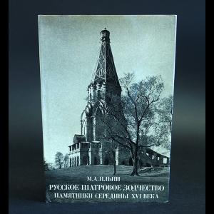 Ильин М.А. - Русское шатровое зодчество. Памятники середины XVI века